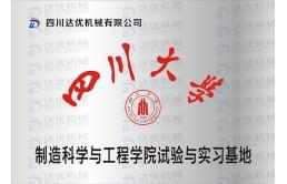 四川大学科学与工程学院试验与实习基地