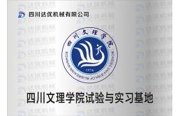 四川文理学院试验与实习基地