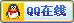 QQ在线点击咨询